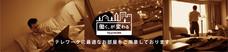 ベストウェスタンレンブラントホテル東京町田のプレスリリース1