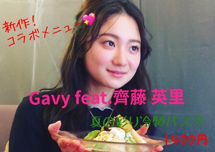 Gavy Setagayaのプレスリリース画像1