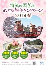 「清流の国ぎふ」めぐる旅キャンペーン事務局のプレスリリース