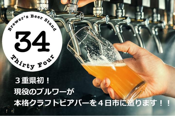 Brewer's Beer Stand 34のプレスリリース画像1