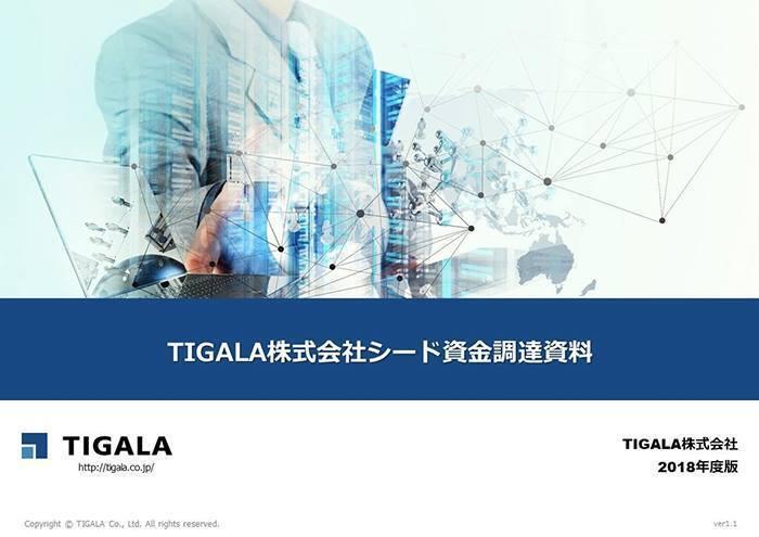 TIGALA株式会社のプレスリリース画像1