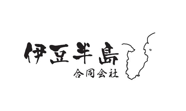 伊豆半島合同会社のプレスリリース画像8
