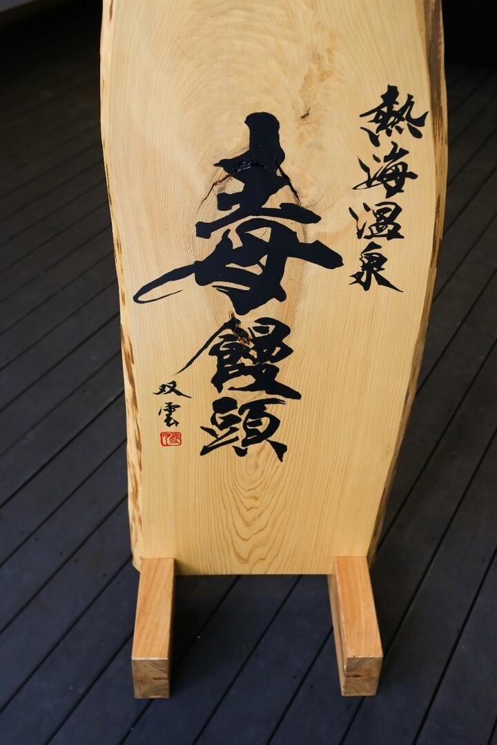 伊豆半島合同会社のプレスリリース画像2