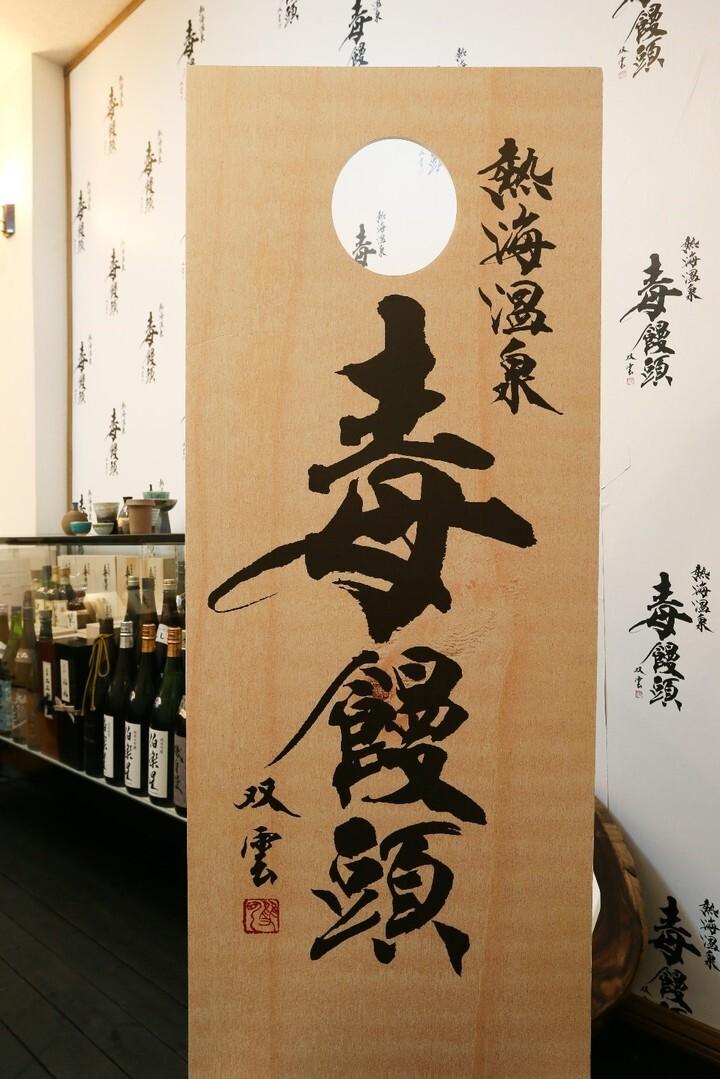 伊豆半島合同会社のプレスリリース画像4