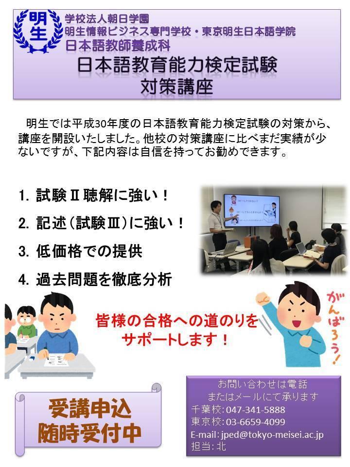 学校法人朝日学園 東京明生日本語学院のプレスリリース画像1