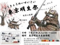 学校法人朝日学園 東京明生日本語学院のプレスリリース