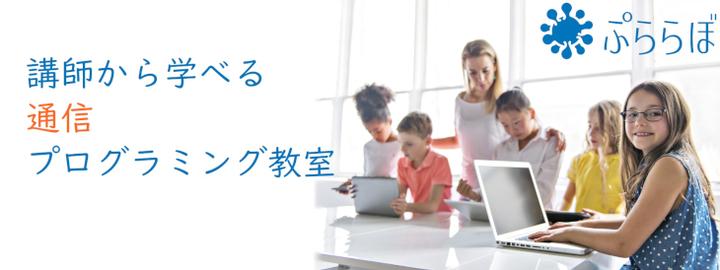 株式会社ぷららぼのプレスリリース画像1