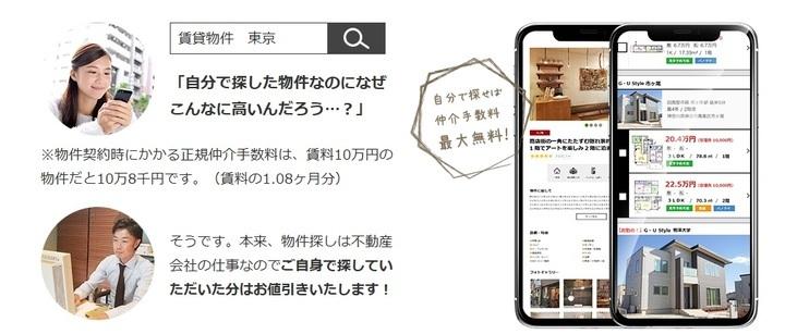 株式会社G.U.styleのプレスリリース画像1