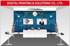 デジタル総合印刷株式会社のプレスリリース11