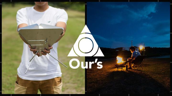 アウトドアNewブランド「Our's」がデビュー! 第一弾は画期的構造のコンパクト焚き火台。 クラウドファン ...