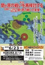 佐賀戦国研究会のプレスリリース1