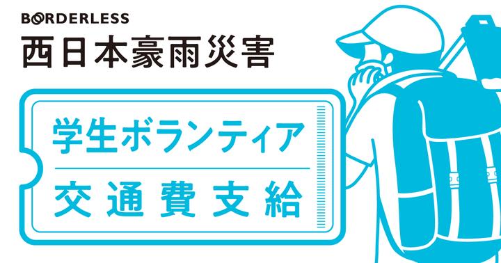 株式会社ボーダレス・ジャパンのプレスリリース画像1