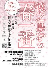 関東徳州会のプレスリリース1