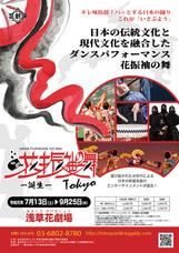 株式会社花やしきのプレスリリース12