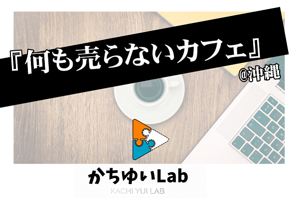 合同会社OneMorePlusのプレスリリース画像1