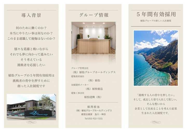 株式会社植松グループホールディングスのプレスリリース画像2