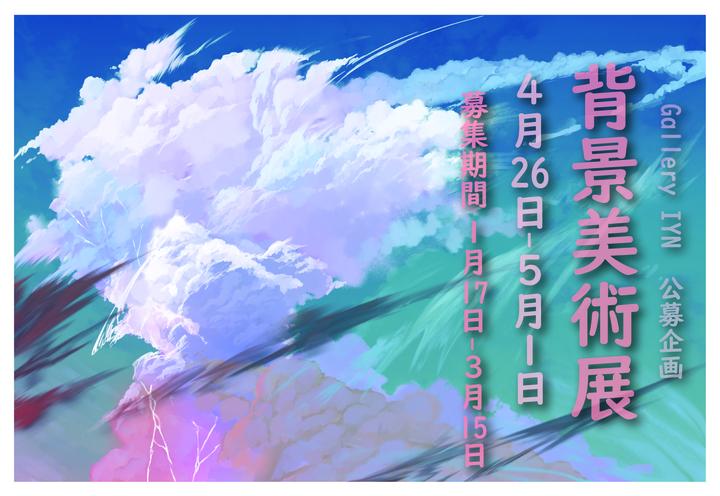 アートアンドセレクションのプレスリリース画像1
