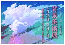 アートアンドセレクションのプレスリリース11