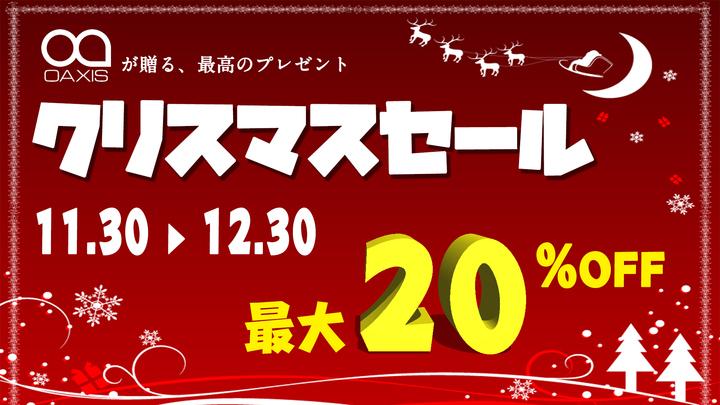 Oaxis Japan株式会社のプレスリリース画像1