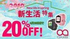 Oaxis Japan株式会社のプレスリリース2