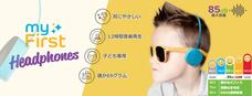 Oaxis Japan株式会社のプレスリリース3