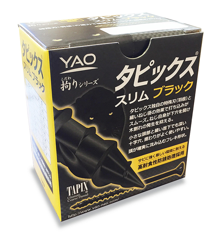 八尾製鋲株式会社のプレスリリース画像1