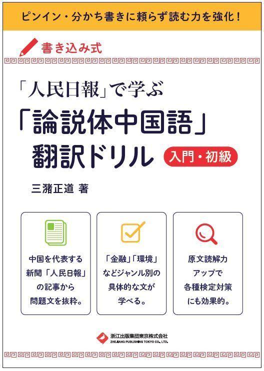浙江出版集団東京株式会社のプレスリリース画像1