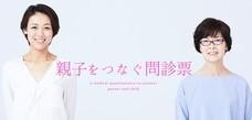 沢井製薬株式会社のプレスリリース2