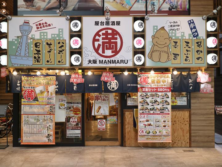 株式会社イートファクトリー/大阪満マルのプレスリリース画像1