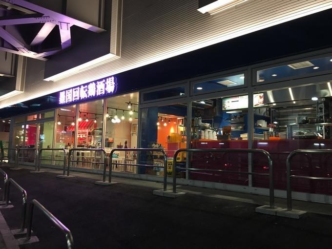 株式会社ケリコ/墨国回転鶏酒場渋谷ストリーム店のプレスリリース画像7