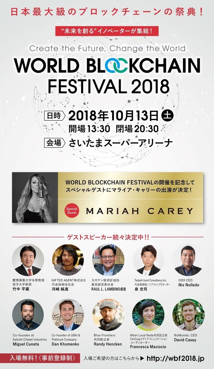 WORLD BLOCKCHAIN FESTIVAL 2018実行委員会のプレスリリース画像1