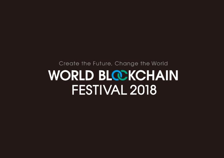 WORLD BLOCKCHAIN FESTIVAL 2018実行委員会のプレスリリース画像2