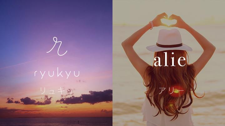 株式会社 RUHIA RYUKYUのプレスリリース画像1
