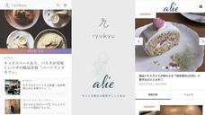 株式会社 RUHIA RYUKYUのプレスリリース