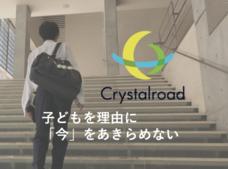 株式会社クリスタルロードのプレスリリース