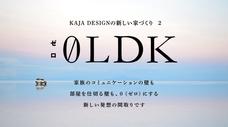 株式会社大熊工業 建築事業部カジャデザインのプレスリリース