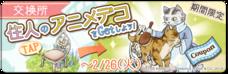 ポッピンゲームズジャパン株式会社のプレスリリース7