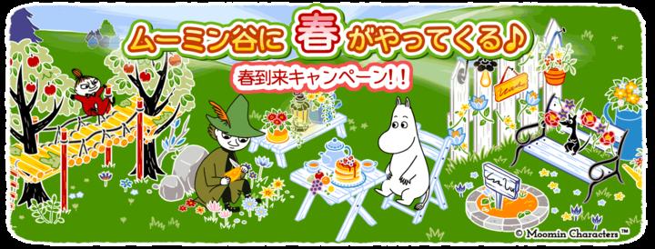 ポッピンゲームズジャパン株式会社のプレスリリース画像6