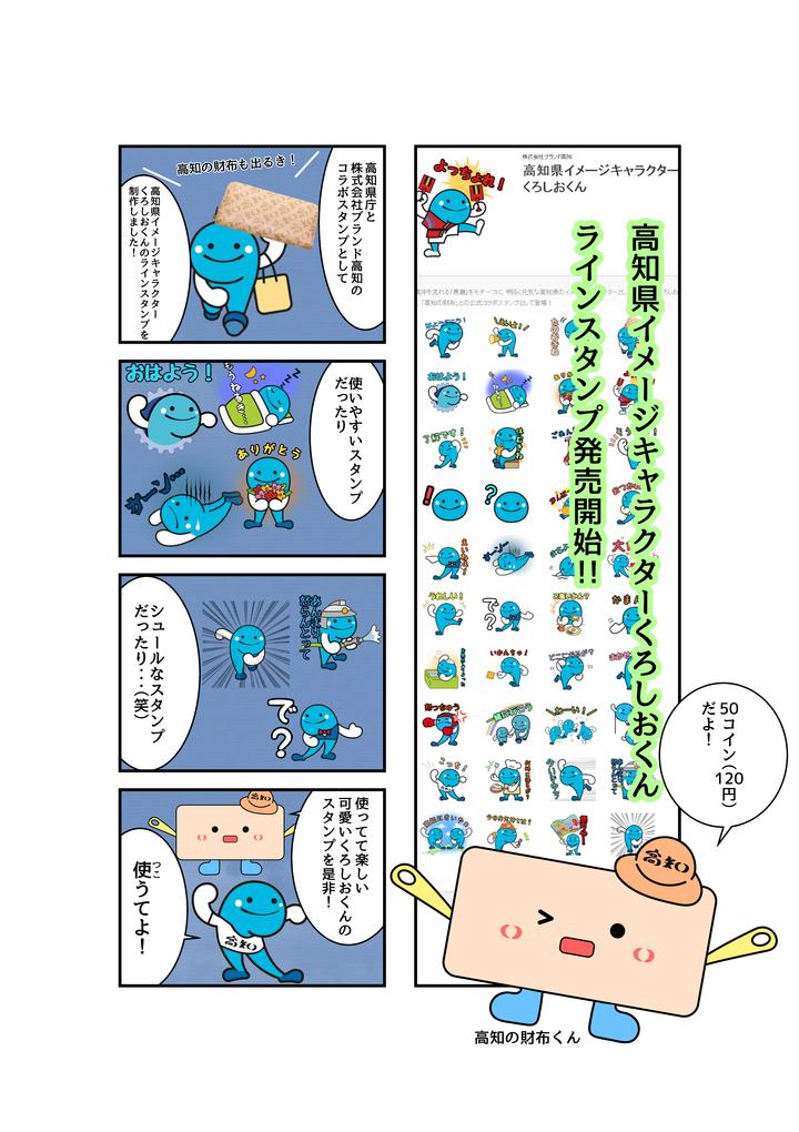 ブランド「高知」のプレスリリース画像5