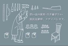 下川町産業活性化支援機構のプレスリリース1