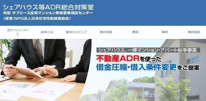 特定非営利活動法人日本住宅性能検査協会のプレスリリース画像1