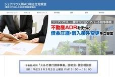 特定非営利活動法人日本住宅性能検査協会のプレスリリース10
