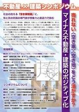 特定非営利活動法人日本住宅性能検査協会のプレスリリース4