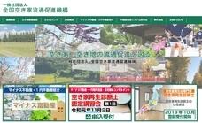 特定非営利活動法人日本住宅性能検査協会のプレスリリース1
