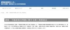 特定非営利活動法人日本住宅性能検査協会のプレスリリース2