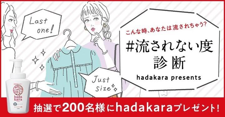 hadakaraPR事務局のプレスリリース画像5