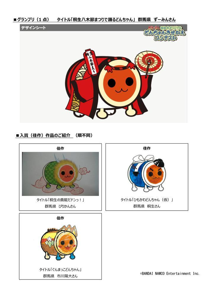 桐生刺繍商工業協同組合のプレスリリース画像1