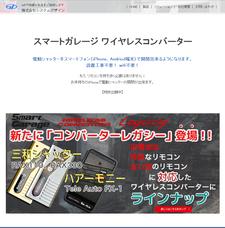 株式会社 システムデザインのプレスリリース6