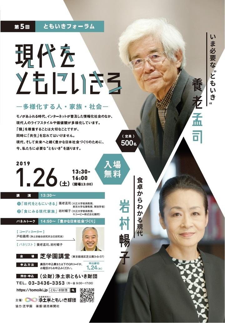 公益財団法人 浄土宗ともいき財団のプレスリリース画像2