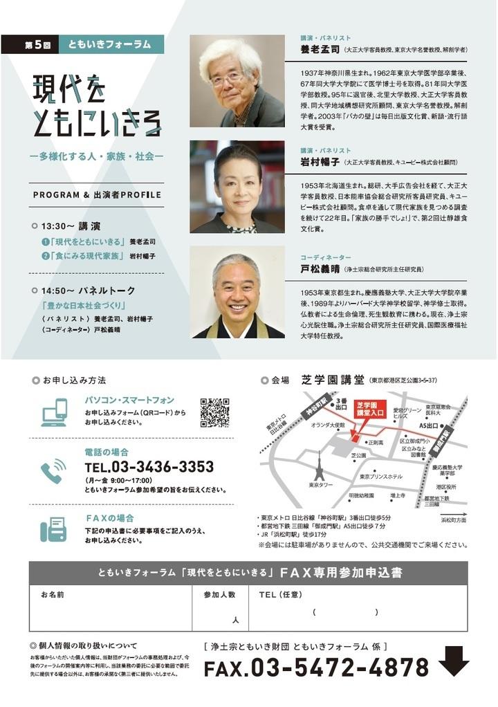 公益財団法人 浄土宗ともいき財団のプレスリリース画像3